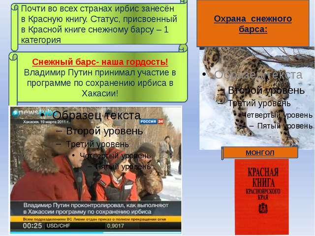 Охрана снежного барса: Снежный барс- наша гордость! Владимир Путин принимал у...