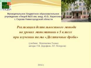 Муниципальное бюджетное образовательное учреждение «Лицей №15 им. акад. Ю.Б.