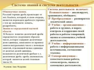 Система знаний и система деятельности Общенаучные знания. Русский термин дроб