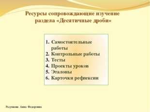 Ресурсы сопровождающие изучение раздела «Десятичные дроби» Самостоятельные ра