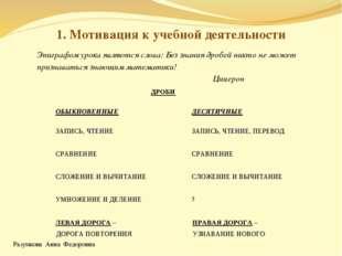 Разумкова Анна Федоровна 1. Мотивация к учебной деятельности Эпиграфом урока