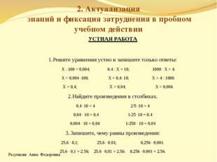 Разумкова Анна Федоровна 2. Актуализация знаний и фиксация затруднения в проб
