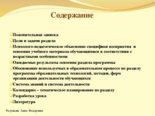 Пояснительная записка Цели и задачи раздела Психолого-педагогическое объяснен
