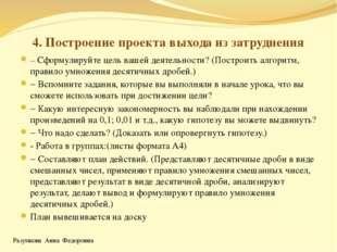 Разумкова Анна Федоровна 4. Построение проекта выхода из затруднения – Сформу