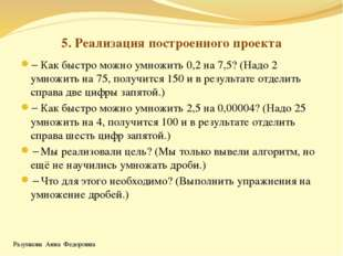 Разумкова Анна Федоровна 5. Реализация построенного проекта  Как быстро можн