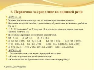 Разумкова Анна Федоровна 6. Первичное закрепление во внешней речи № 955 (1 –