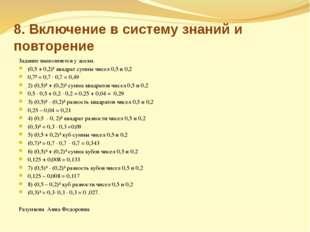8. Включение в систему знаний и повторение Задание выполняется у доски. (0,5