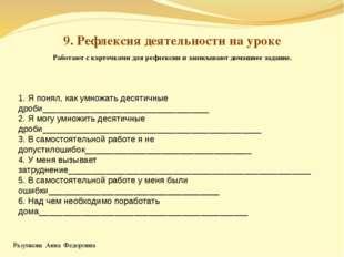 Разумкова Анна Федоровна 9. Рефлексия деятельности на уроке Работают с карточ