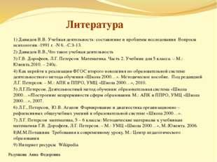 Литература 1) Давыдов В.В. Учебная деятельность: составление и проблемы иссле