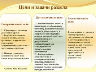 Цели и задачи раздела Содержательные цели: 1) Сформировать понятие десятично