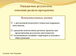 Ожидаемые результаты освоения раздела программы Коммуникативные умения: с дос