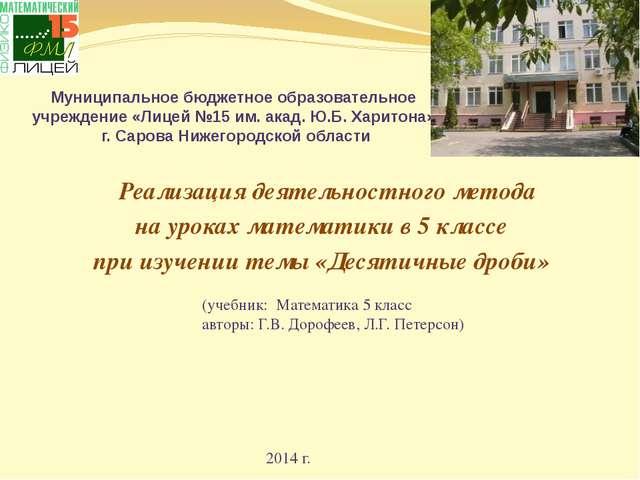 Муниципальное бюджетное образовательное учреждение «Лицей №15 им. акад. Ю.Б....