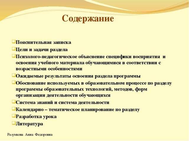 Пояснительная записка Цели и задачи раздела Психолого-педагогическое объяснен...