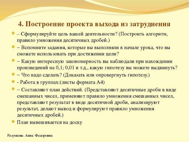 Разумкова Анна Федоровна 4. Построение проекта выхода из затруднения – Сформу...