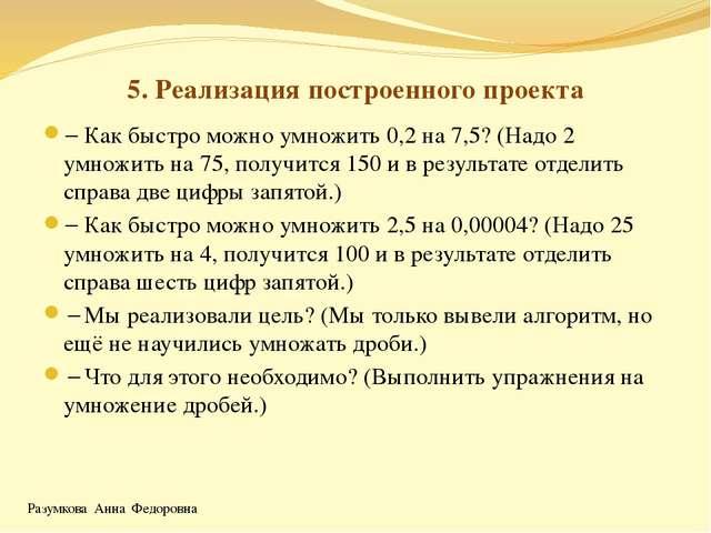 Разумкова Анна Федоровна 5. Реализация построенного проекта  Как быстро можн...