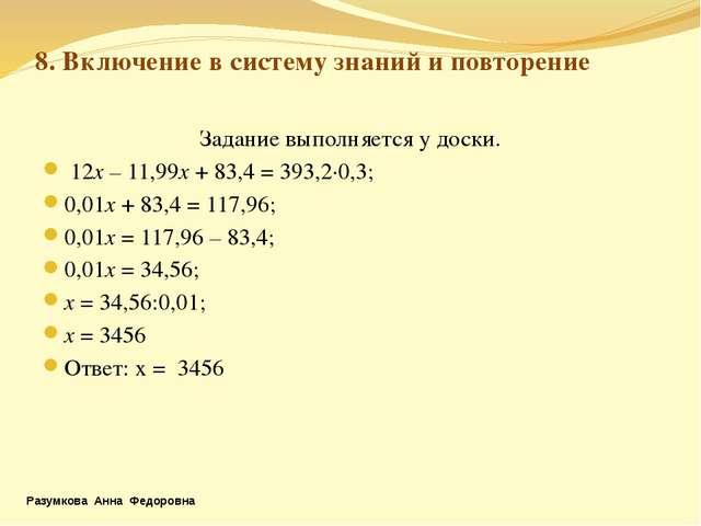 8. Включение в систему знаний и повторение Задание выполняется у доски. 12х –...