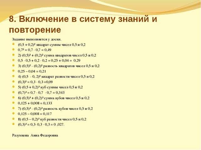 8. Включение в систему знаний и повторение Задание выполняется у доски. (0,5...