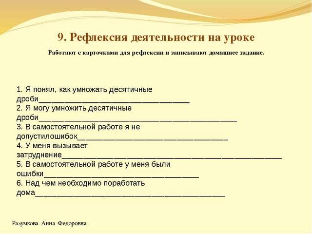 Разумкова Анна Федоровна 9. Рефлексия деятельности на уроке Работают с карточ...
