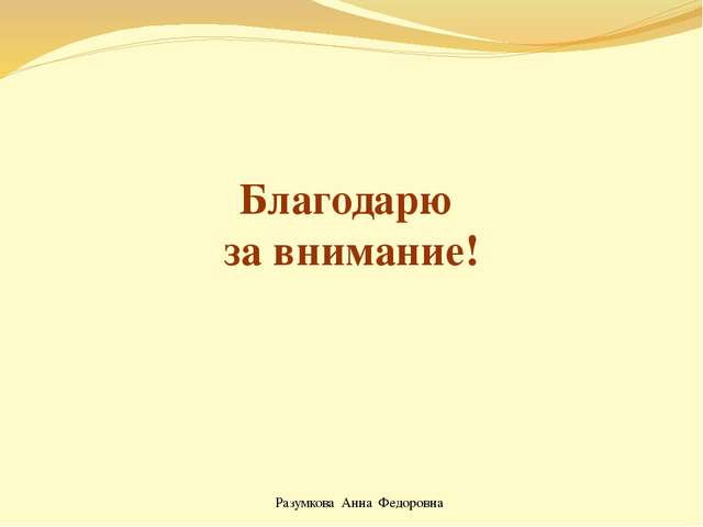 Благодарю за внимание! Разумкова Анна Федоровна