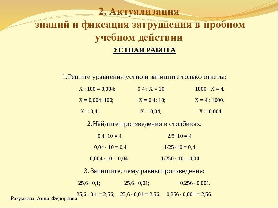 Разумкова Анна Федоровна 2. Актуализация знаний и фиксация затруднения в проб...