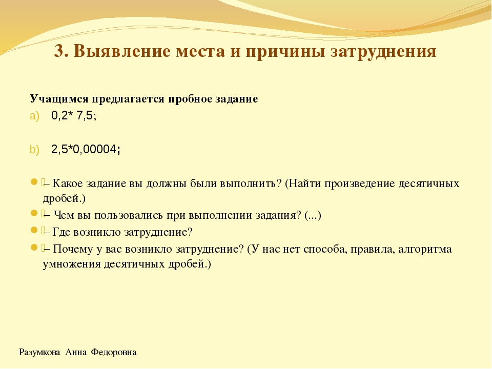 Разумкова Анна Федоровна 3. Выявление места и причины затруднения Учащимся пр...