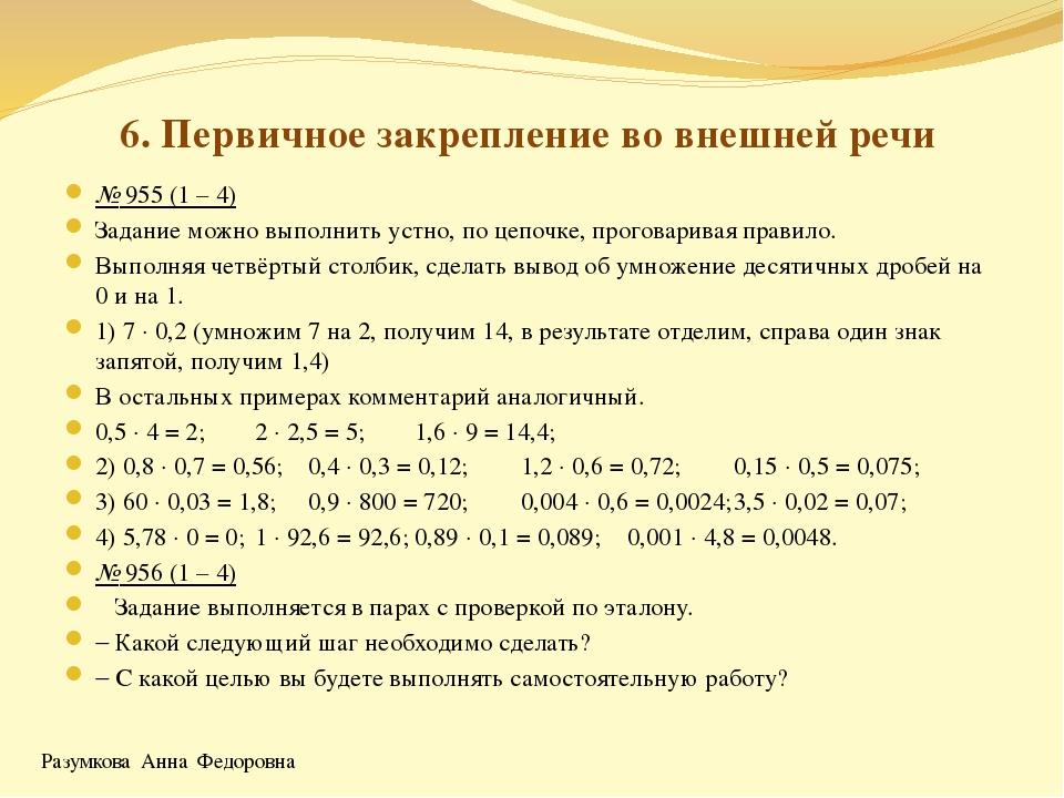Разумкова Анна Федоровна 6. Первичное закрепление во внешней речи № 955 (1 –...