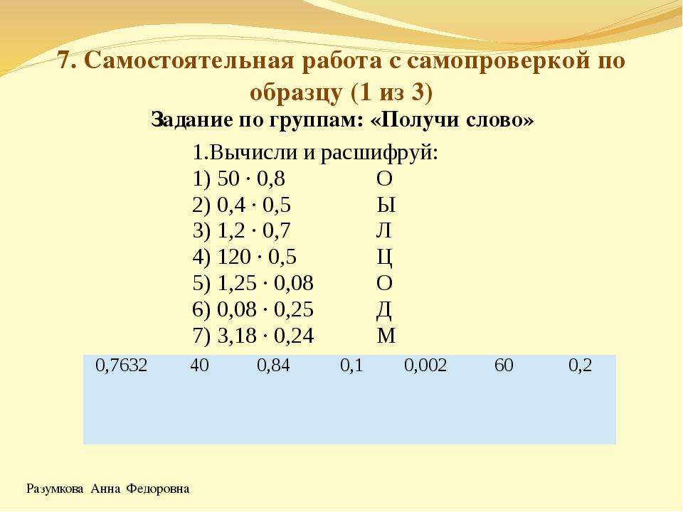 Разумкова Анна Федоровна 7. Самостоятельная работа с самопроверкой по образцу...