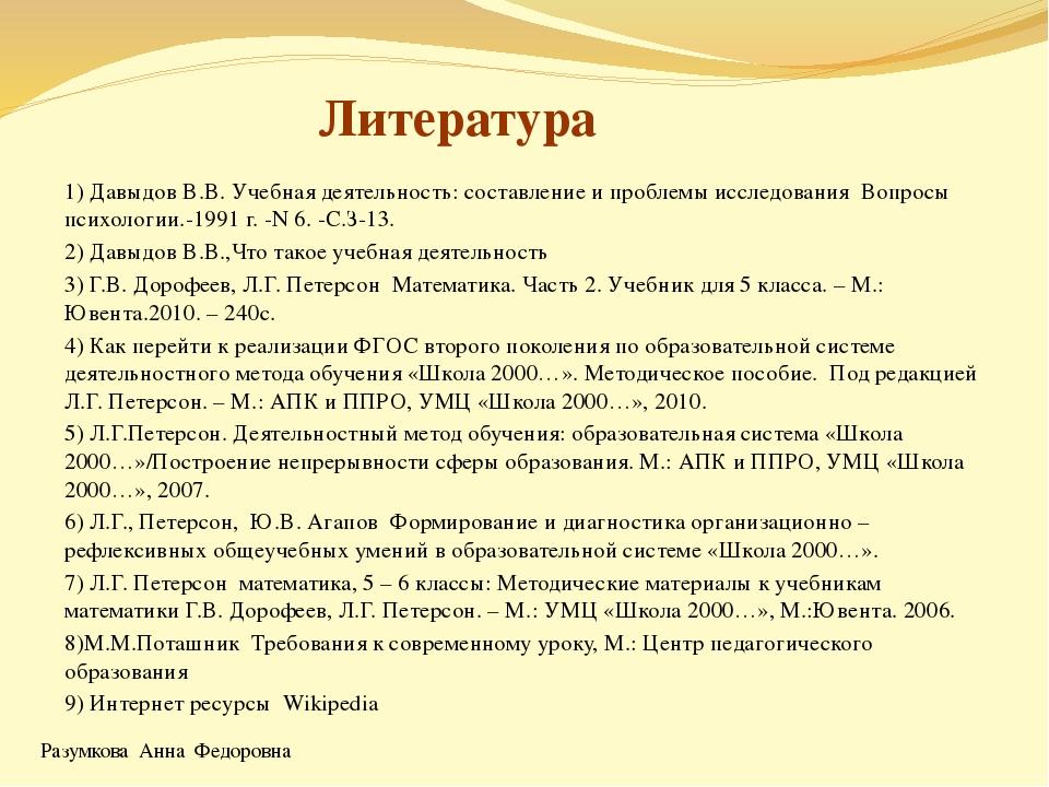 Литература 1) Давыдов В.В. Учебная деятельность: составление и проблемы иссле...