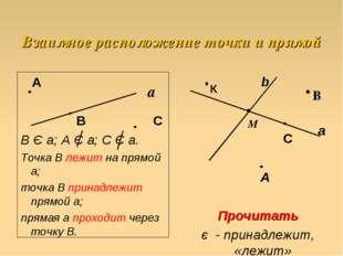 Взаимное расположение точки и прямой А В С В Є а; А Є а; С Є а. Точка В лежит