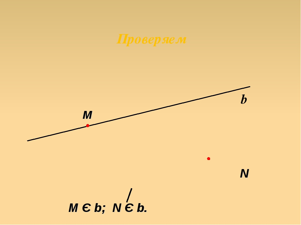 Проверяем N М Є b; N Є b. b M