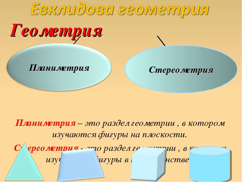 Геометрия Планиметрия – это раздел геометрии , в котором изучаются фигуры на...