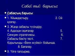 Сабақтың барысы: Сабақтың барысы: 1. Ұйымдастыру. 2. Ой қозғау . 3. Жаңа саба