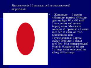 Мемлекеттік құрылысы және мемлекеттің тарихынан : Жапондар өздерін «Ниппон» н