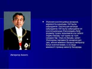 Жапония-конституциялық монархия, мемлекеттің құрылымы 1947жылы қабылданған ко
