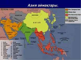 Азия аймақтары.
