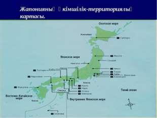 Жапонияның әкімшілік-территориялық картасы.