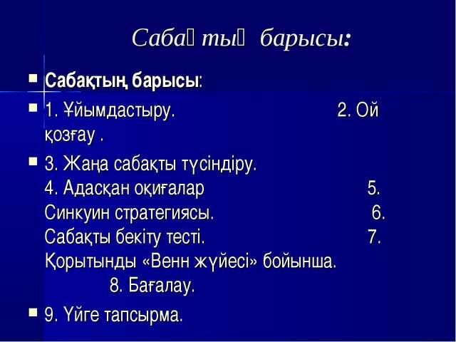 Сабақтың барысы: Сабақтың барысы: 1. Ұйымдастыру. 2. Ой қозғау . 3. Жаңа саба...