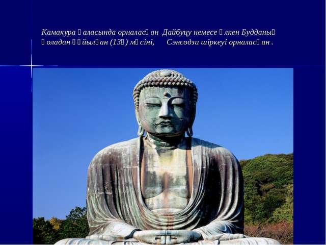 Камакура қаласында орналасқан Дайбуцу немесе Үлкен Будданың қоладан құйылған...