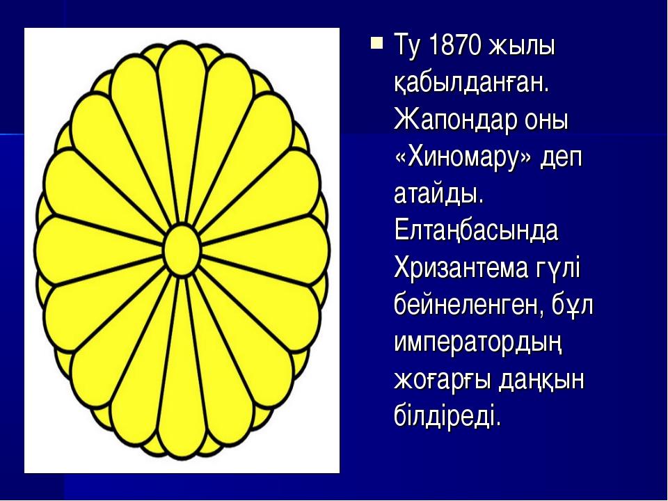 Ту 1870 жылы қабылданған. Жапондар оны «Хиномару» деп атайды. Елтаңбасында Хр...