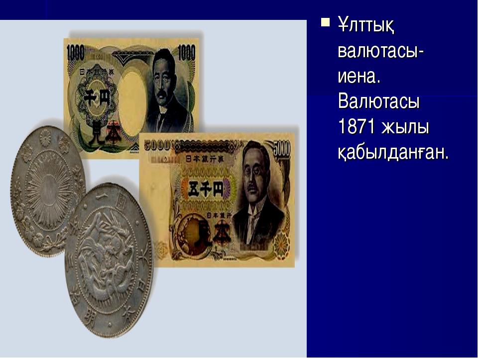 Ұлттық валютасы-иена. Валютасы 1871 жылы қабылданған.