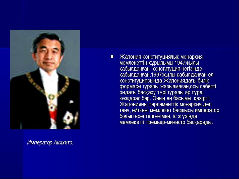 Жапония-конституциялық монархия, мемлекеттің құрылымы 1947жылы қабылданған ко...