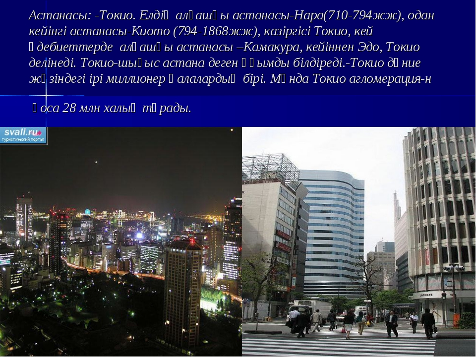 Астанасы: -Токио. Елдің алғашқы астанасы-Нара(710-794жж), одан кейінгі астана...