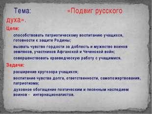 Тема: «Подвиг русского духа». Цели: способствовать патриотическому восп