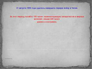 Урок мужества. 31 августа 1996 года удалось завершить первую войну в Чечне. З