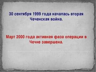 Урок мужества 30 сентября 1999 года началась вторая Чеченская война. Март 200