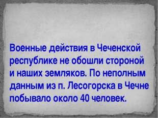 Военные действия в Чеченской республике не обошли стороной и наших земляков.