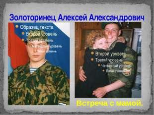 Золоторинец Алексей Александрович . Встреча с мамой.