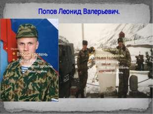 Попов Леонид Валерьевич.