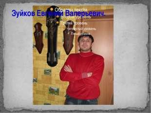 Зуйков Евгений Валерьевич.