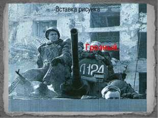 урок мужества Грозный.